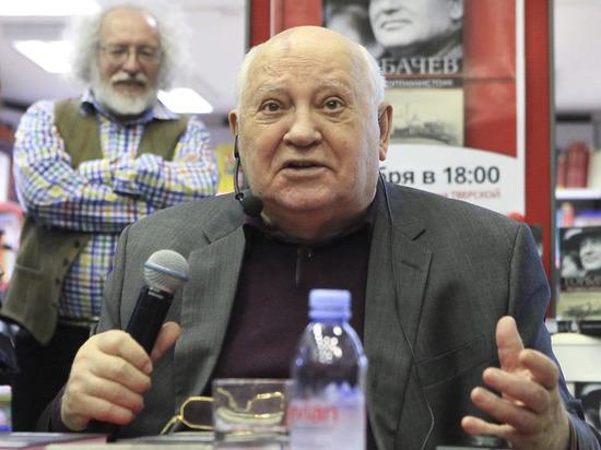 Горбачев собрался праздновать 90-летие в Zoom