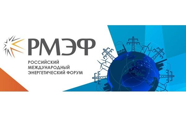 С 21 по 23 апреля в Санкт-Петербурге состоится IХ Российский международный энергетический форум