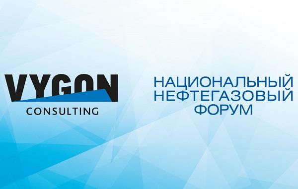 VYGON Consulting выступит интеллектуальным партнером Национального нефтегазового форума 2021