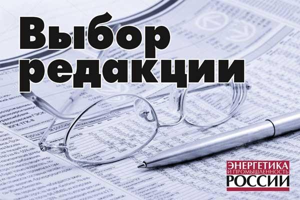 Выбор редакции: ТОП-5 материалов нового номера «Энергетика и промышленность России» №8 (412) апрель 2021 года