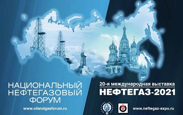 Денис Мантуров приветствует выставку «Нефтегаз-2021»