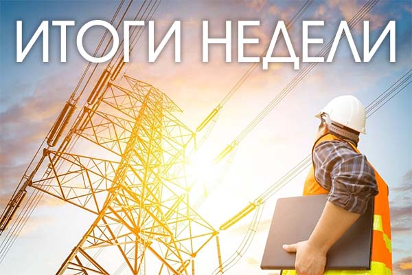 Итоги недели 26-30 апреля 2021 года: Финансовые отчеты энергетиков, планы по ПНГ, и «ВИЭ-борьба» регионов