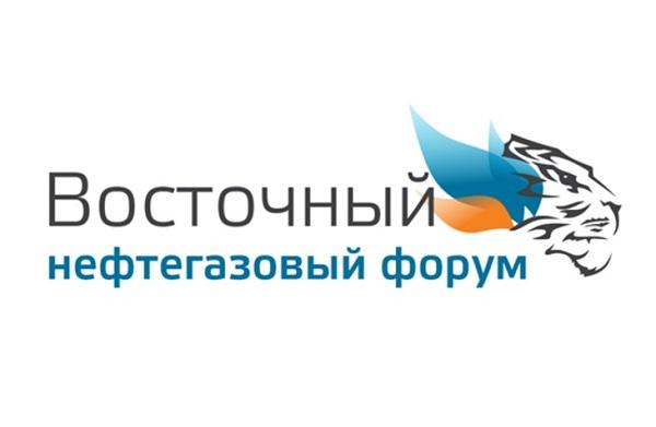 7-8 июля во Владивостоке пройдет пятый Восточный нефтегазовый форум