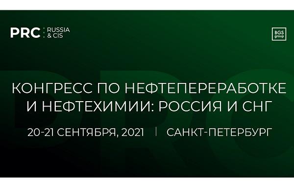 Участники PRC Russia & CIS 2021 обсудят вопросы модернизации и импортозамещения в нефтепереработке
