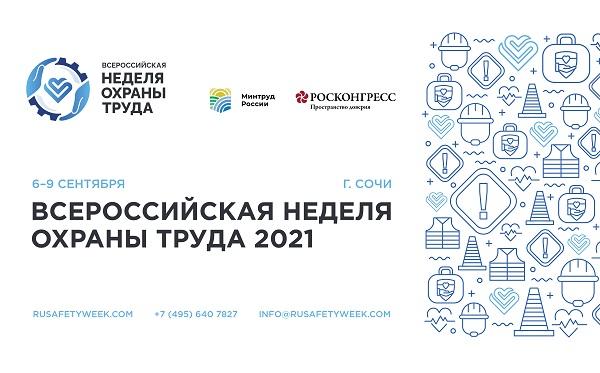VI Всероссийская неделя охраны труда пройдет в Сочи с 6 по 9 сентября