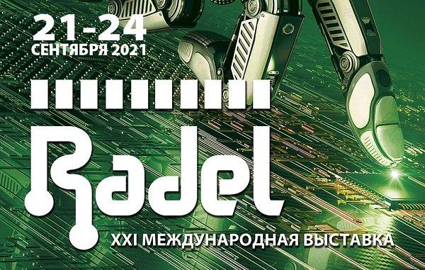 21-24 сентября в Петербурге пройдут выставки «РАДЭЛ» и «Автоматизация 2021»