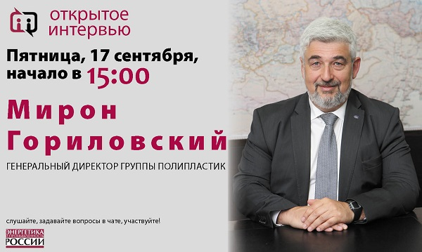 В пятницу 17 сентября в 15:00 глава Группы ПОЛИПЛАСТИК даст «Открытое интервью»