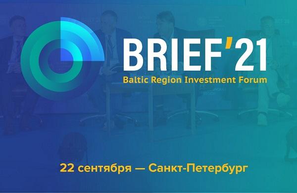 Долгосрочные тренды промышленной политики обсудят на BRIEF`21