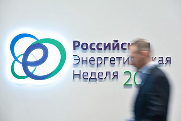 Опубликована архитектура программы Российской энергетической недели