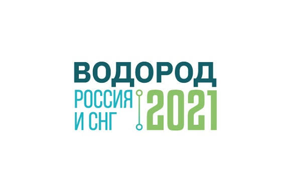 Ведущие энергетические компании подтвердили свое участие в конференции «Водород Россия и СНГ»