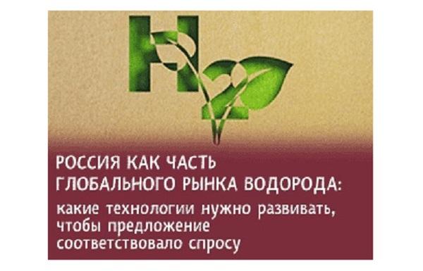 В рамках Петербургского газового форума состоится круглый стол на тему «Россия как часть глобального рынка водорода»