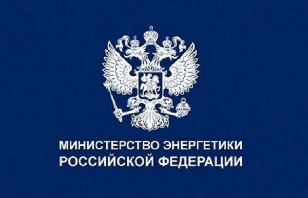 Минэнерго РФ предлагает сократить горизонт планирования при проведении конкурентного отбора мощности с 6 до 4 лет