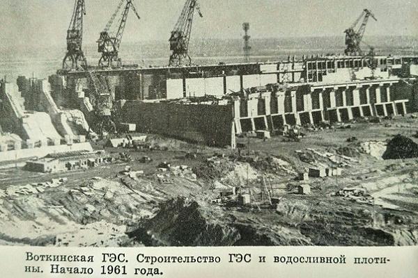 60 лет назад строители Воткинской ГЭС перекрыли Каму