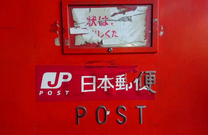 Власти Японии планируют выручить $8,5 млрд от продажи акций Japan Post