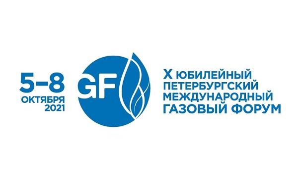 На полях «ПМГФ 2021» обсудили вопросы технических стандартов газовых сетей