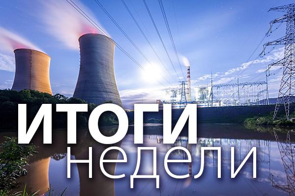 Итоги недели 4-8 октября 2021 года: Стоит ли возлагать большие надежды на водород?