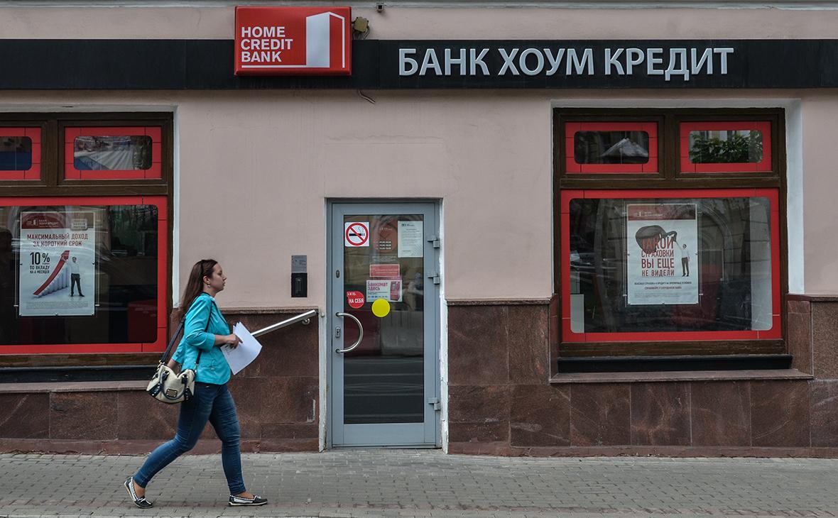 СМИ узнали о планах продать банк «Хоум Кредит»