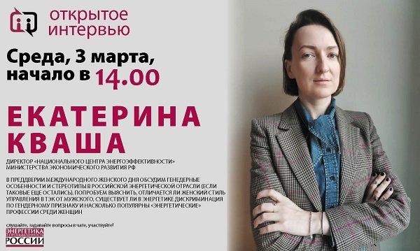 В среду,  3 марта 14:00 Екатерина Кваша даст «Открытое интервью»