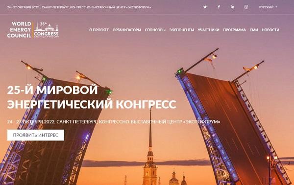 Мировой энергетический конгресс - 2022 пройдет на площадке ПМЭФ