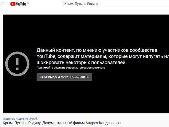 YouTube пометил фильм «Крым. Путь на Родину» как оскорбительный