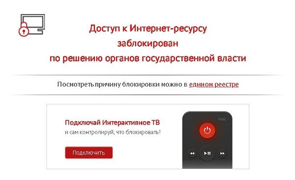 «Удмуртэнерго» инициировал блокировку 49 сайтов-мошенников