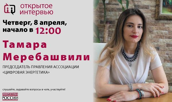 В четверг 8 апреля в 12:00 Тамара Меребашвили даст «Открытое интервью»