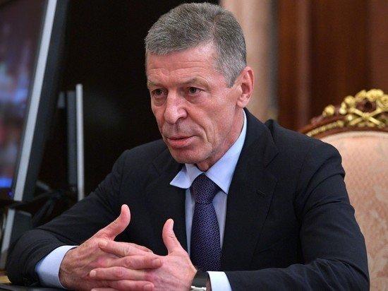 Высказывание Козака назвали предупреждением Кремля в адрес Киева