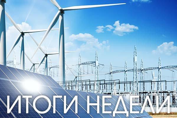 Итоги недели 5-9 апреля 2021 года: переход «климатической нейтральности», пробелы в сфере когенерации и новый мировой тренд