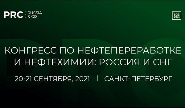 20-21 сентября в Петербурге состоится Конгресс по нефтепереработке и нефтехимии PRC Russia& CIS