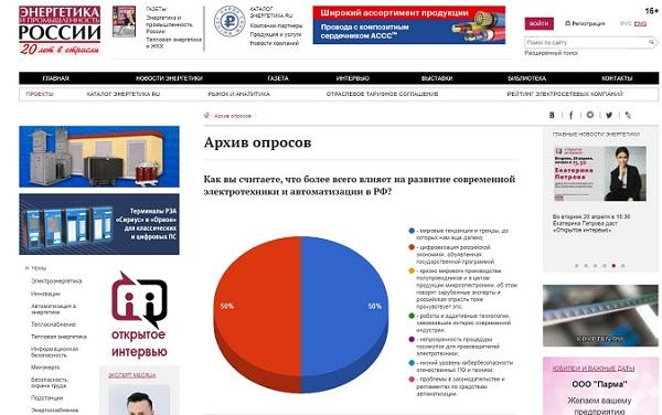 «Энергетика и промышленность России» запустила новый опрос