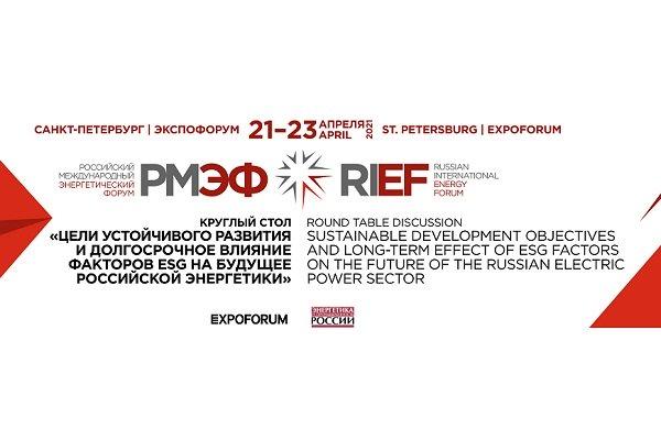 Эксперты обсудят цели устойчивого развития и долгосрочное влияние факторов ESG на будущее российской энергетики