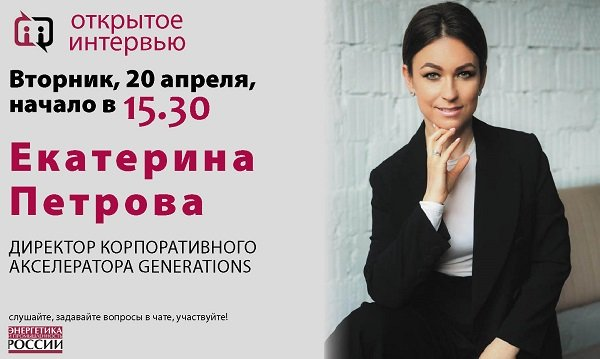 Во вторник 20 апреля в 15:30 Екатерина Петрова даст «Открытое интервью»