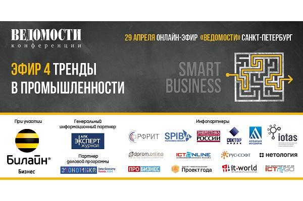 «Ведомости» провели онлайн-эфир «SMART BUSINESS: тренды в промышленности»