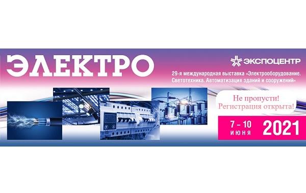 7 июня в Москве начнет свою работу выставка «Электро-2021»