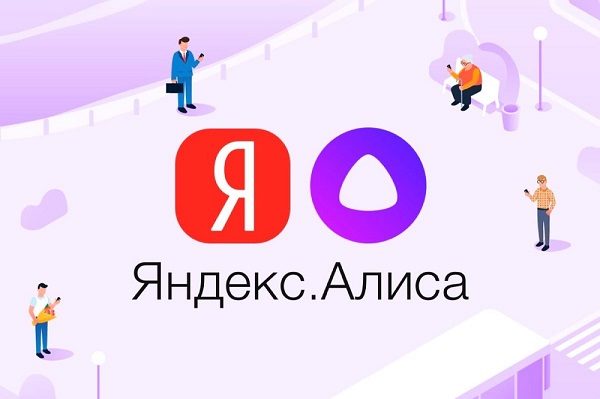 «Мосэнергосбыт» внедрил чат-бот в «Яндекс.Алиса»