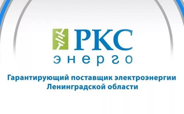 Бислан Гайрабеков возглавил ООО «РКС-энерго»