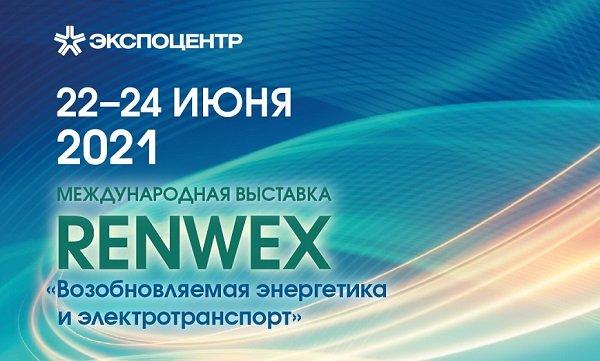 Деловая программа RENWEX 2021 охватит широкий круг вопросов в области  ВИЭ