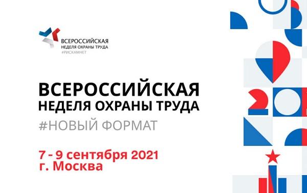 С 7 по 9 сентября в Москве пройдет Всероссийская неделя охраны труда