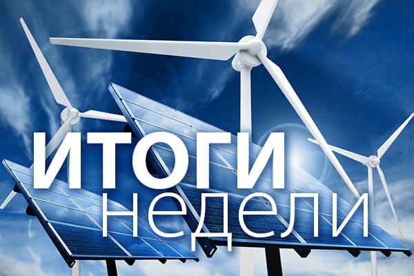 Неделя 11-18 июня 2021 года: юг без света, дизтопливо - с демпфером, атомщики - с новой АЭС