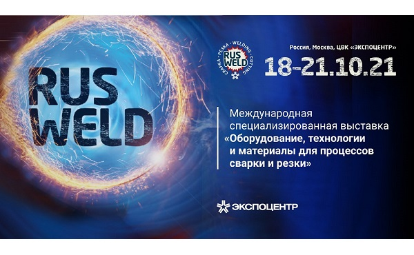 С 18 по 21 октября в Москве пройдет «Российская промышленная неделя-2021»