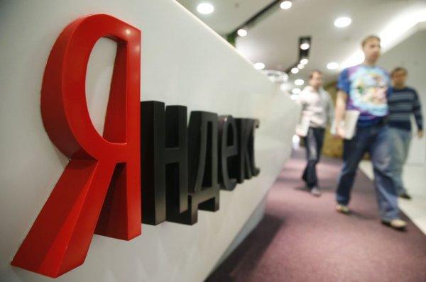 Акции «Яндекса» снижаются после выхода отчетности за2020 год