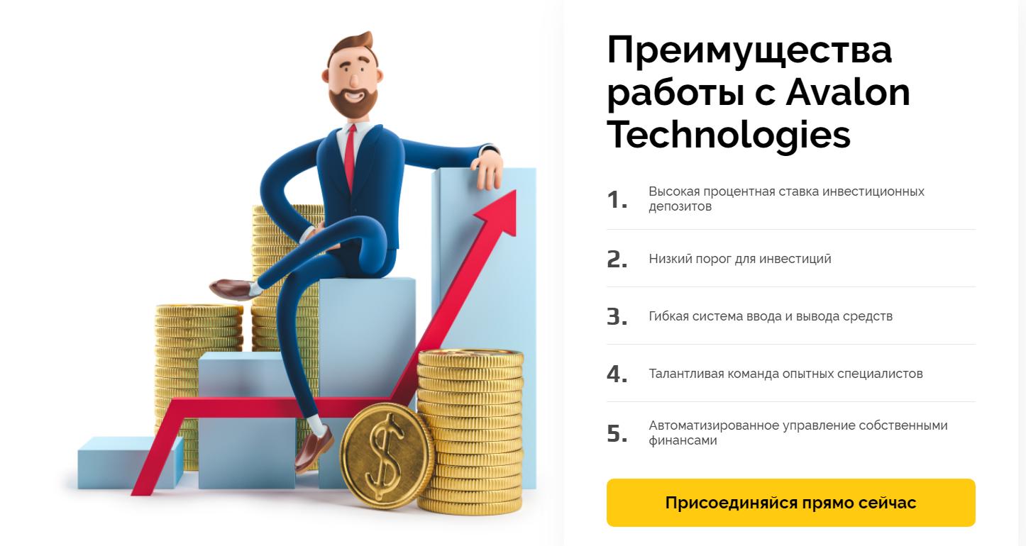Avalon Technologies. Отзывы успешных инвесторов