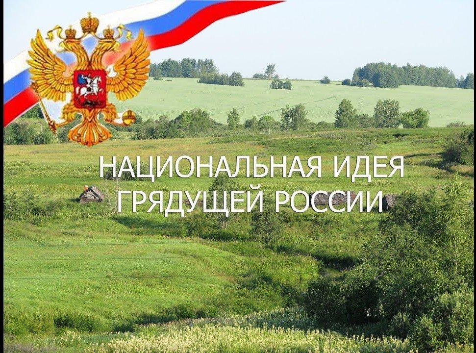 Пагубность проживать жизнь без веры и идеологии. В чем необходимость национальной идеи для России?